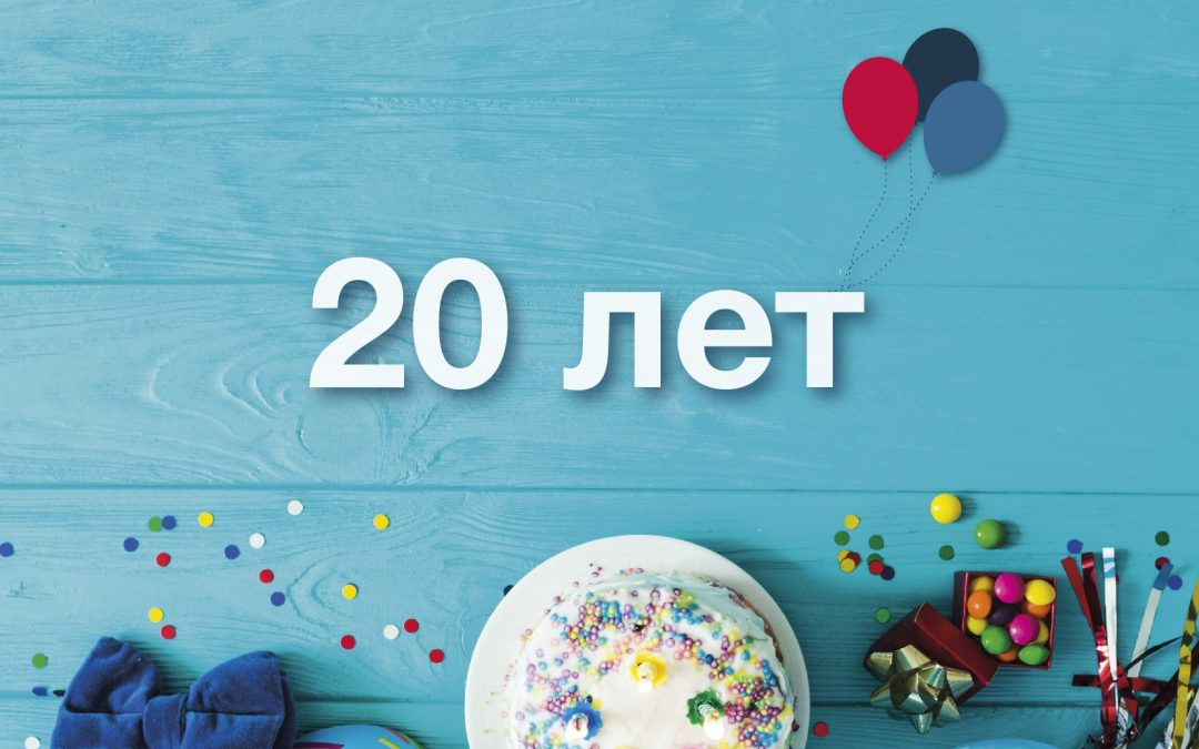 "Акция! ""20 лет DirectAuto"""