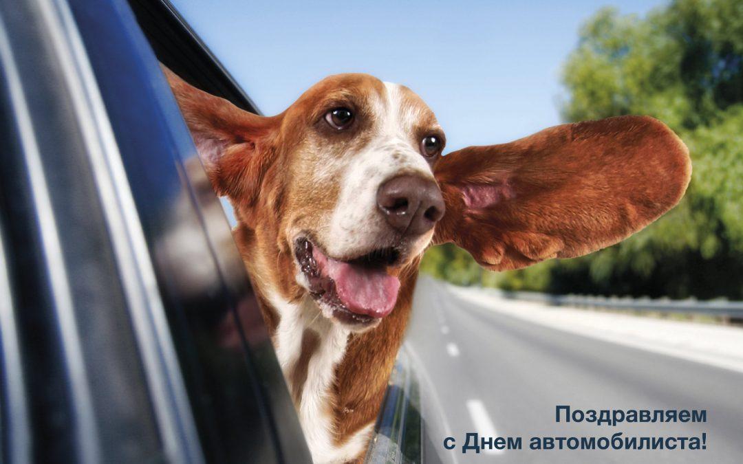 Поздравляем Вас с Днем автомобилиста!